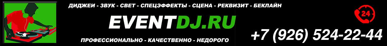 EventDj.Ru — Заказ диджея